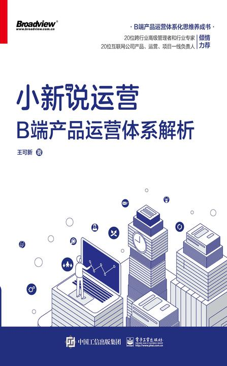 小新说运营:B端产品运营体系解析