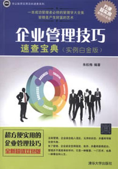企业管理技巧速查宝典(实例白金版)