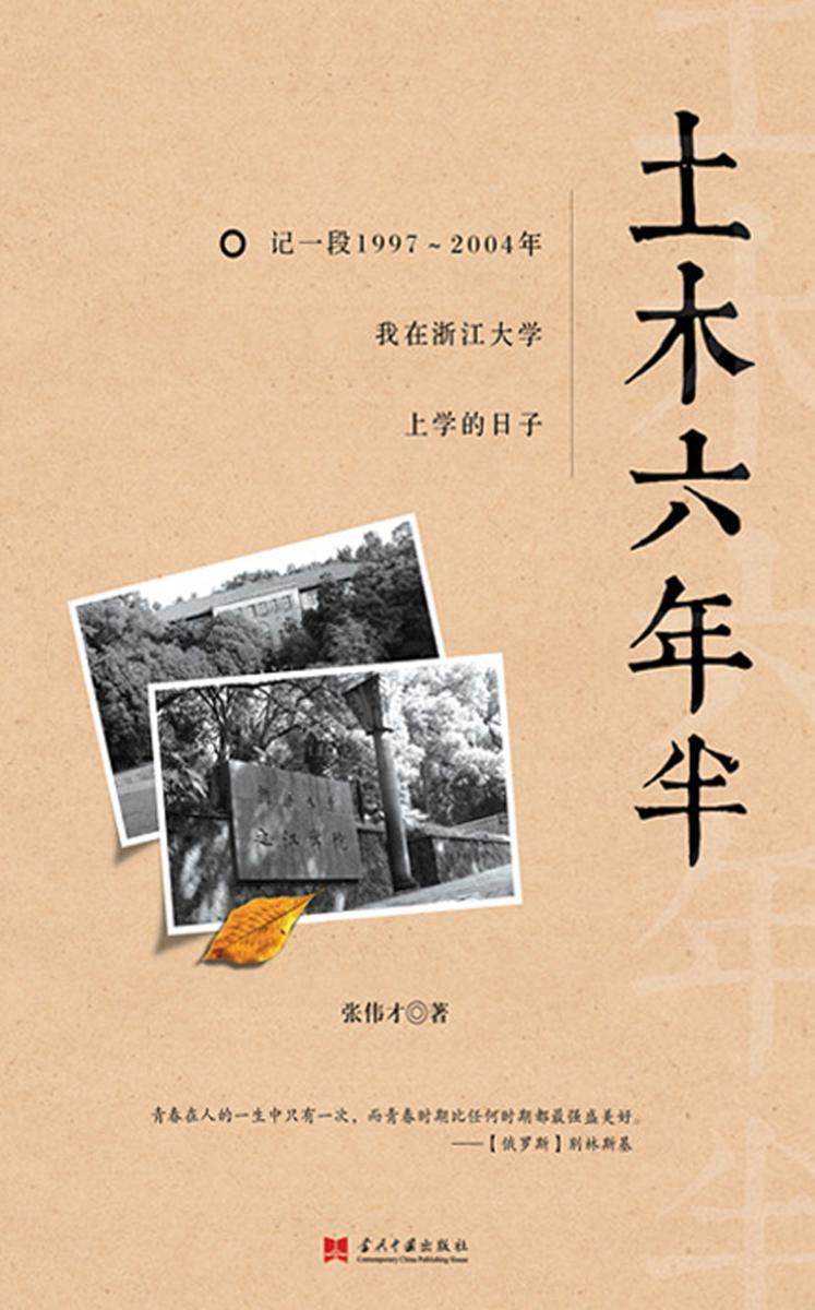 土木六年半:记一段1997-2004年我在浙江大学上学的日子