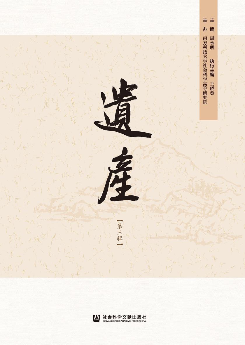 遗产(第3辑)