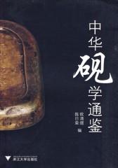 中华砚学通鉴(仅适用PC阅读)