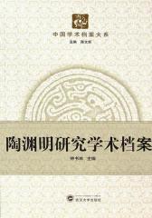 陶渊明研究学术档案