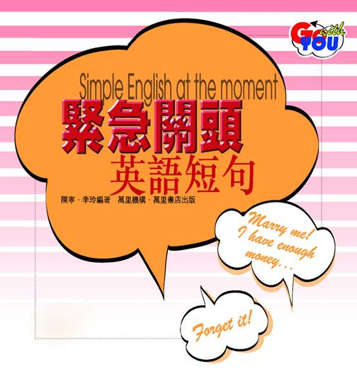緊急關頭英語短句(仅适用PC阅读)