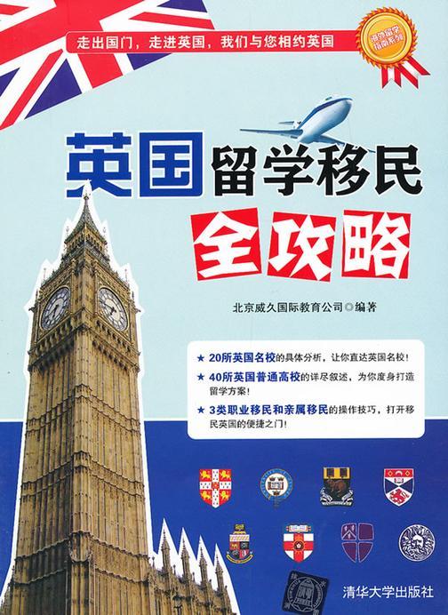 英国留学移民全攻略