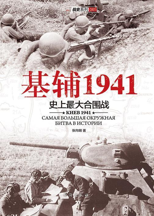 基辅1941:史上最大的合围战