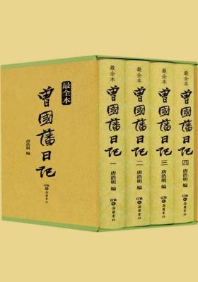 曾国藩日记(最全本)