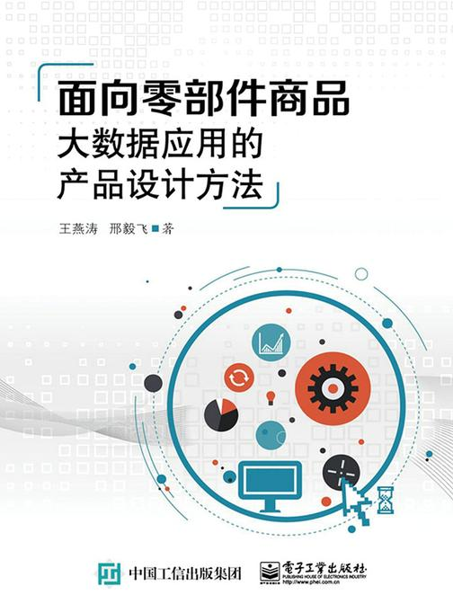 面向零部件商品大数据应用的产品设计方法