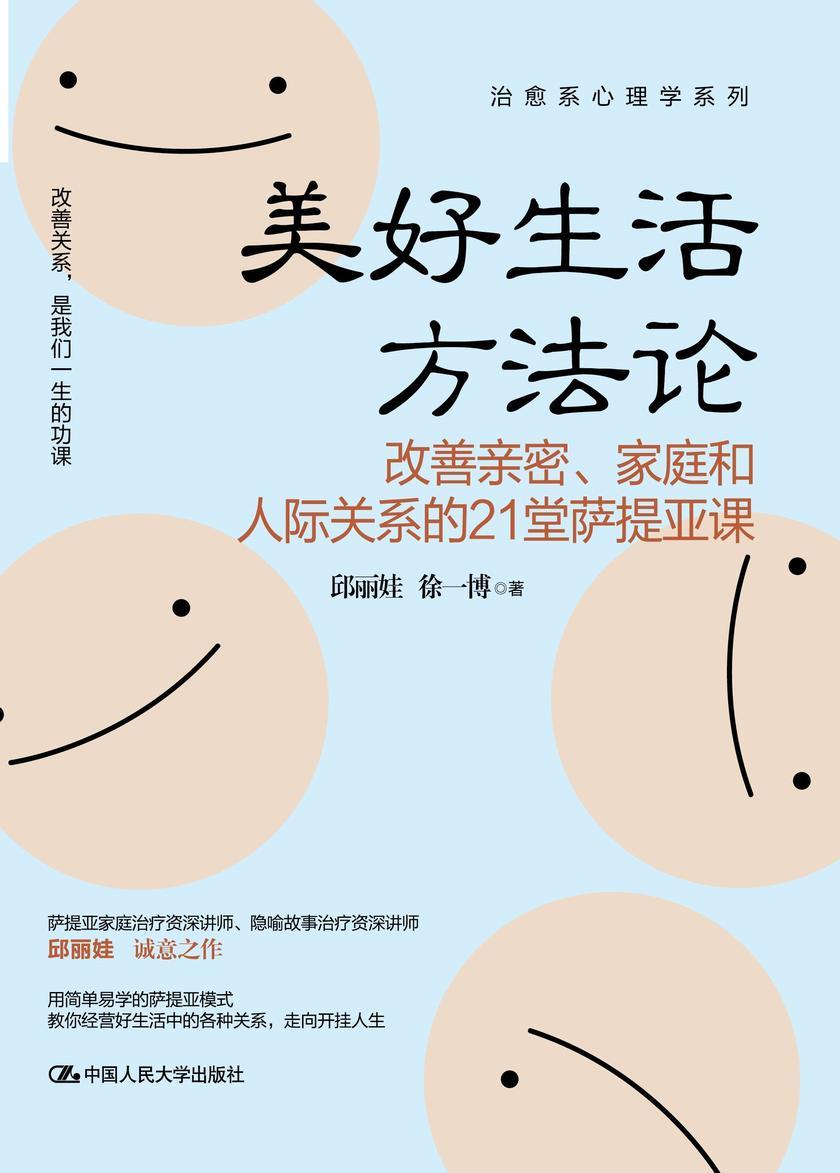 美好生活方法论:改善亲密、家庭和人际关系的21堂萨提亚课