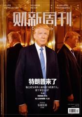 财新周刊 2016年第44期 总第729期(电子杂志)