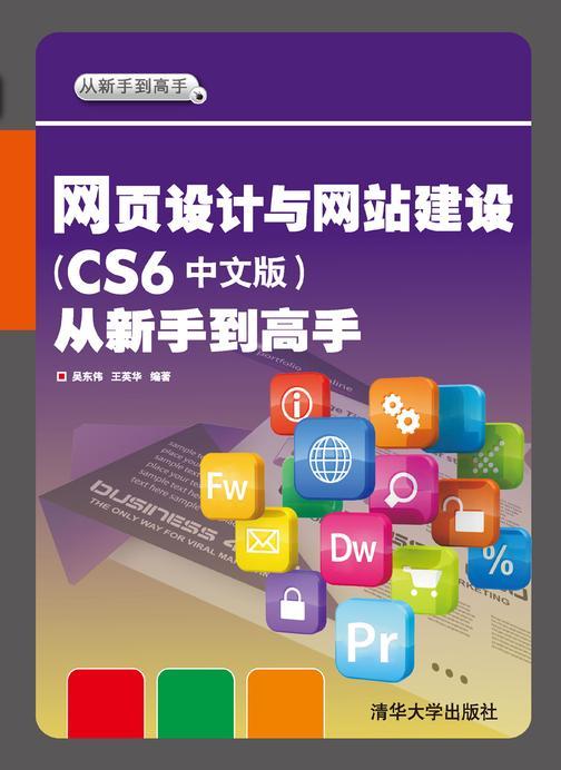 网页设计与网站建设(CS6中文版)从新手到高手(光盘内容另行下载,地址见书封底)