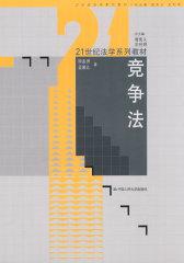 竞争法(21世纪法学系列教材)(试读本)
