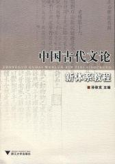 中国古代文论新体系教程