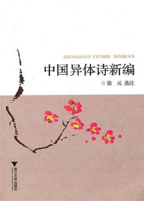 中国异体诗新编
