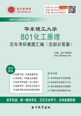 华东理工大学801化工原理历年考研真题汇编(含部分答案)