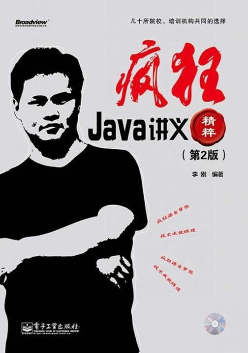疯狂Java讲义(第2版)(含CD光盘1张)