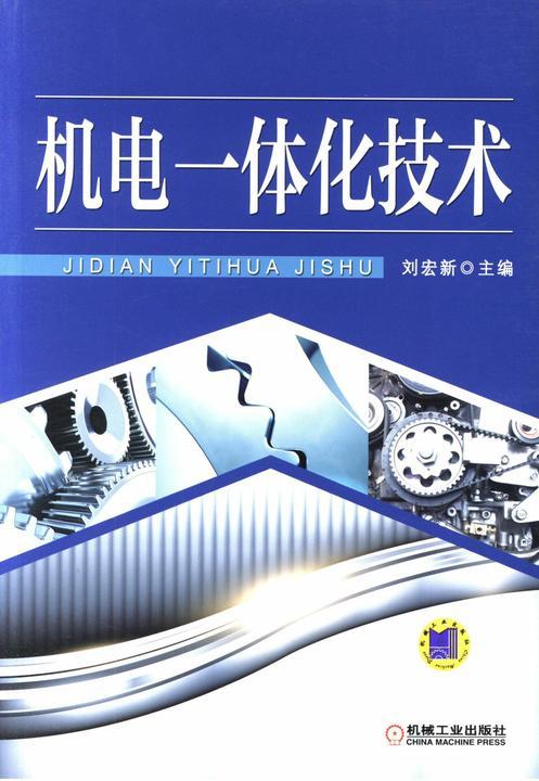 机电一体化技术