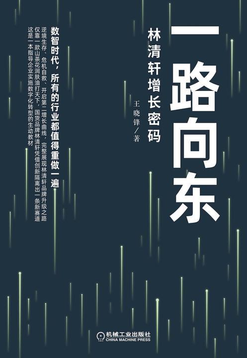 林清轩增长密码