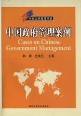中国政府管理案例(仅适用PC阅读)