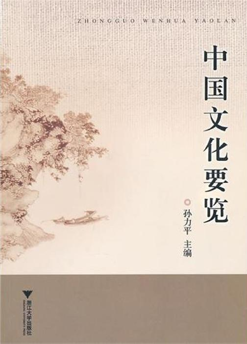 中国文化要览