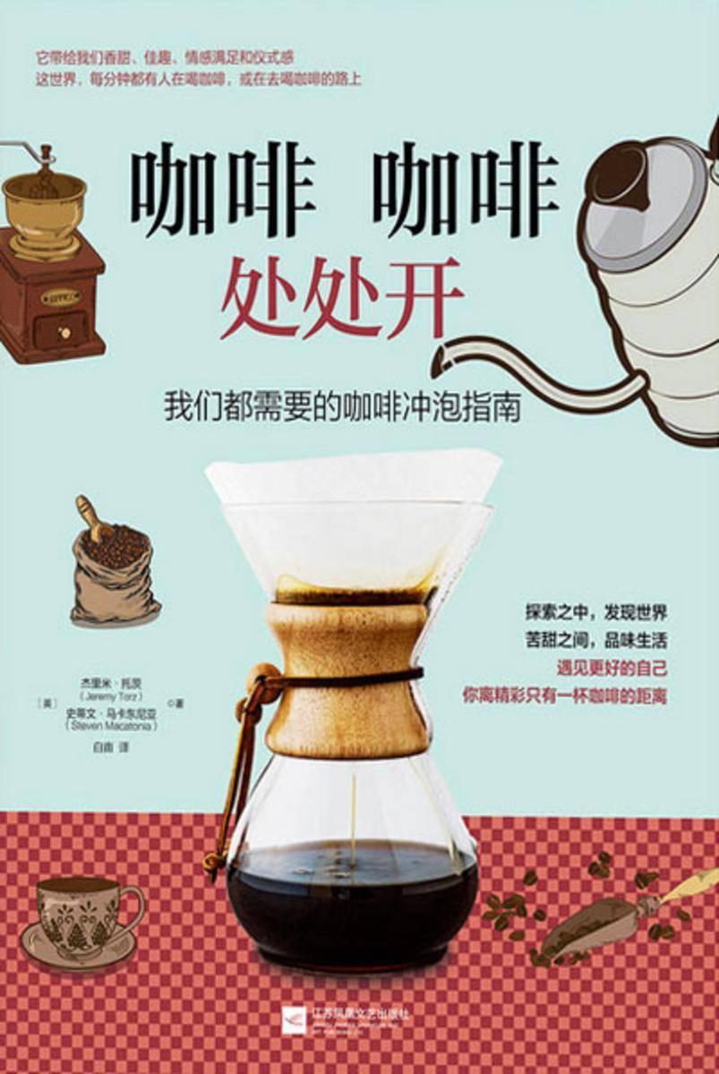 咖啡咖啡处处开