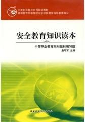 安全教育知识读本(仅适用PC阅读)