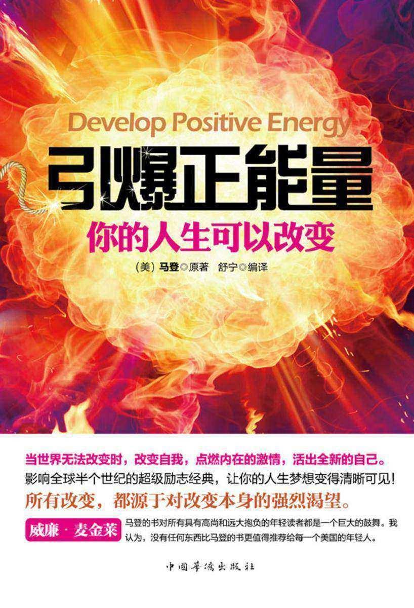 引爆正能量:你的人生可以改变