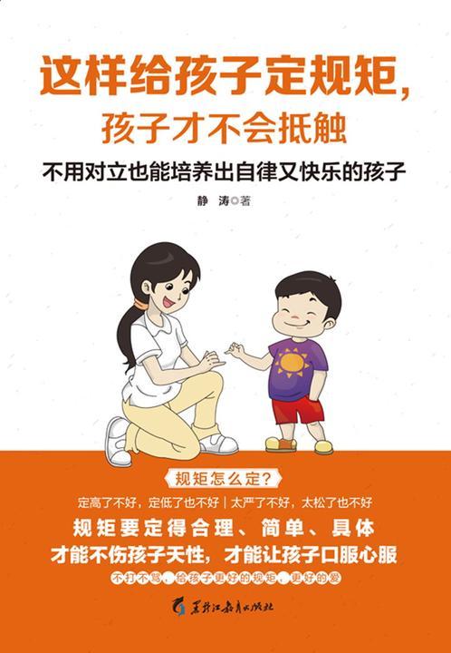 这样给孩子定规矩,孩子才不会抵触:不用对立也能培养出自律又快乐的孩子