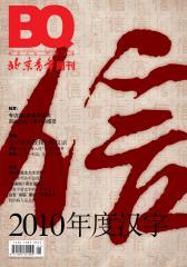 北京青年 周刊 2011年01期(电子杂志)(仅适用PC阅读)