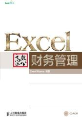 Excel 2010高效办公——财务管理(试读本)(仅适用PC阅读)