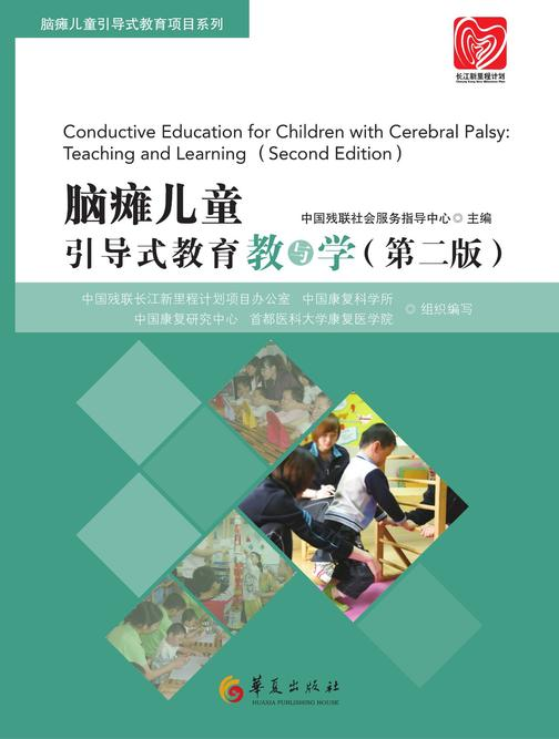 脑瘫儿童引导式教育教与学(第二版)