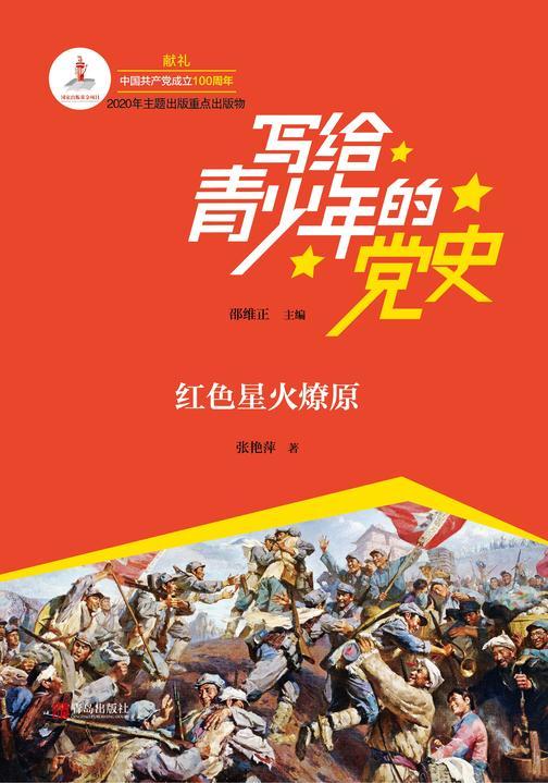 写给青少年的党史·第二卷:红色星火燎原
