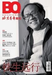 北京青年 周刊 2011年02期(电子杂志)(仅适用PC阅读)
