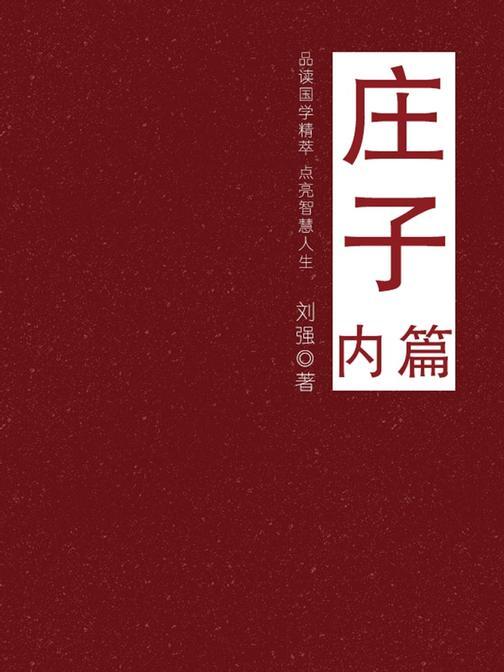 经典国学:庄子(内篇)