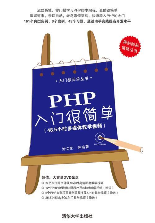 PHP入门很简单(光盘内容另行下载,地址见书封底)