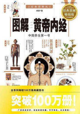 图解黄帝内经:中国养生速查宝典(经典图解畅销版)