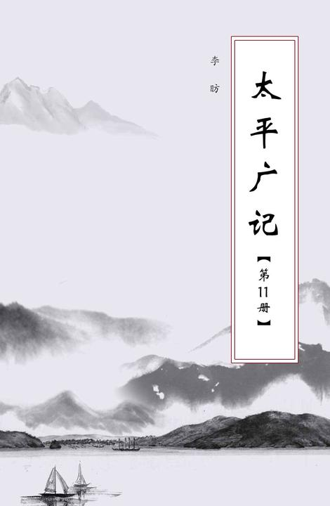 太平广记(第11册)
