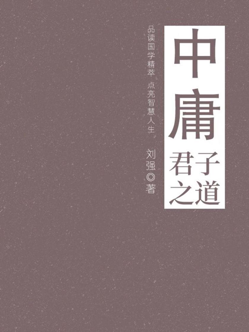 经典国学:中庸(君子之道)