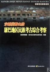 穿越横断山脉:康巴地区民族考古综合考察(仅适用PC阅读)
