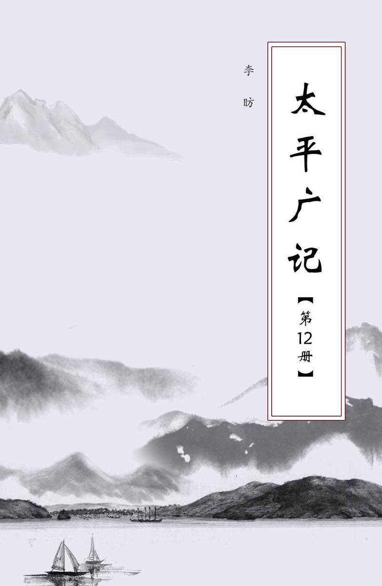 太平广记(第12册)