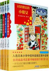 什么都行魔女商店(全四册)(耕林文化精选)(试读本)