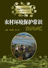 农村环境保护常识(仅适用PC阅读)