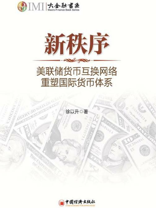 新秩序:美联储货币互换网络重塑国际货币体系