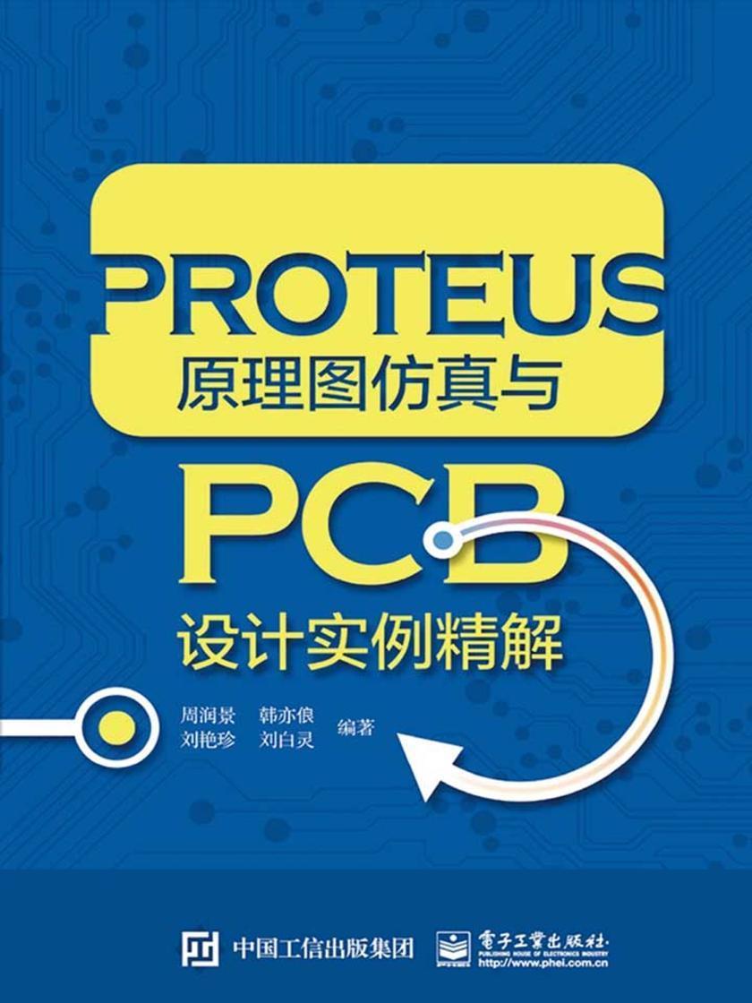 PROTEUS原理图仿真与PCB设计实例精解