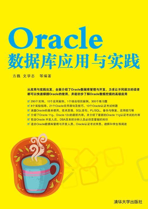 Oracle数据库应用与实践