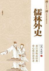 儒林外史(中国古典小说名著丛书)