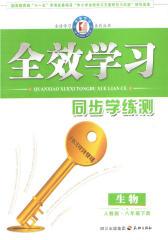 *学习系列丛书:同步练习册·生物·人教版·八年级(下册)(仅适用PC阅读)