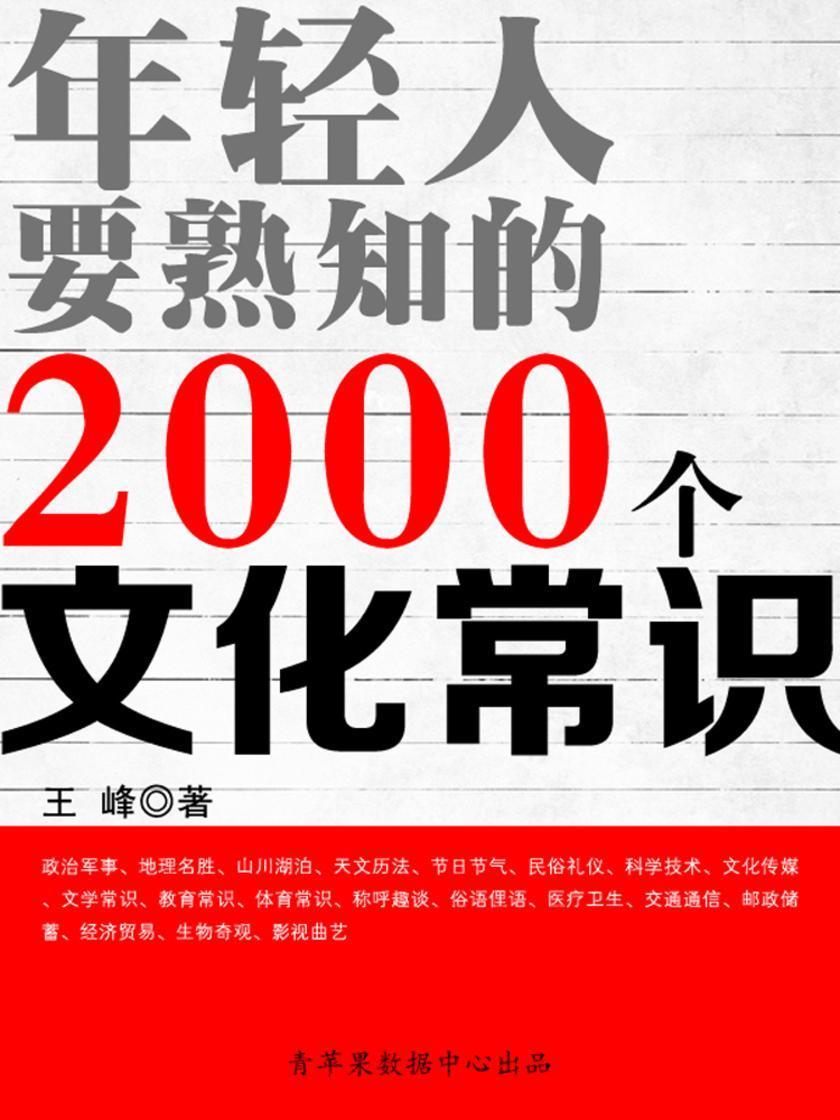 年轻人要熟知的2000个文化常识