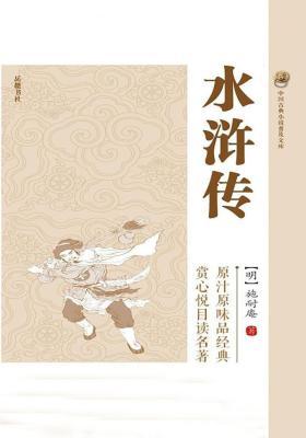 水浒传(二十一世纪少年文学必读经典)