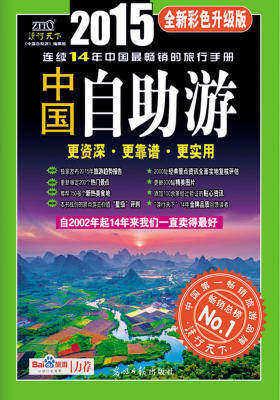 中国自助游:全新彩色升级版(2015)