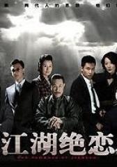 江湖绝恋(影视)